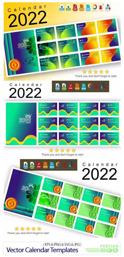 دانلود 3 قالب وکتور تقویم 2022 با طرح های متنوع - Vector Calendar Templates