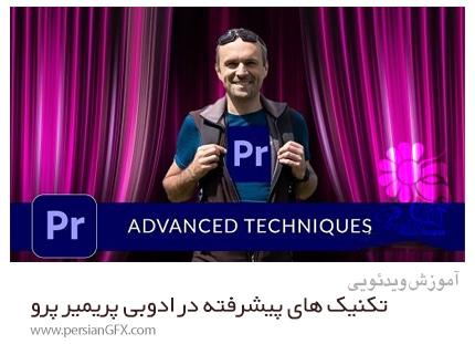 دانلود آموزش تکنیک های پیشرفته در ادوبی پریمیر پرو - Advanced Techniques In Adobe Premiere Pro