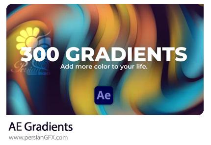 دانلود 300 صحنه گرادینت متنوع در افترافکت به همراه آموزش ویدئویی - Gradients After Effects