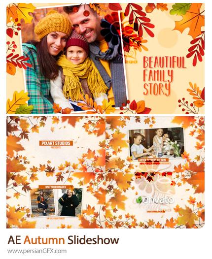 دانلود 2 پروژه افترافکت اسلایدشو پاییزی - Autumn Slideshow