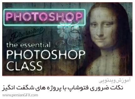 دانلود آموزش نکات ضروری فتوشاپ با پروژه های شگفت انگیز - The Essential Photoshop Class