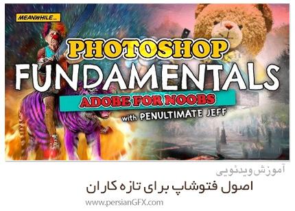 دانلود آموزش اصول فتوشاپ برای تازه کاران - Photoshop Fundamentals (Adobe For Noobs)
