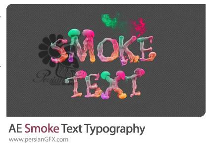 دانلود پروژه افترافکت تایپوگرافی متن دودی به همراه آموزش ویدئویی - Smoke Text Typography