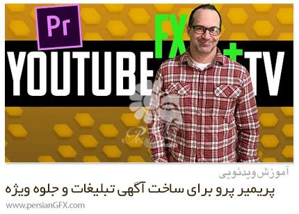 دانلود آموزش ادوبی پریمیر پرو برای ساخت آگهی تبلیغاتی تلویزیون و یوتیوب و جلوه های ویژه - Adobe Premiere Pro CC YouTube, Commercials, TV, FX