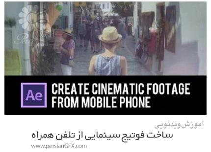 دانلود آموزش ساخت فوتیج سینمایی از تلفن همراه در افترافکت - Create Cinematic Footage From Mobile Phone