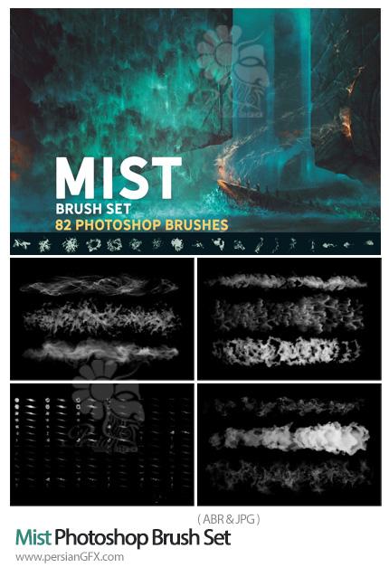 دانلود 82 براش فتوشاپ مه و غبار - Mist Photoshop Brush Set