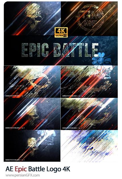 دانلود پروژه افترافکت نمایش لوگو با افکت نبرد حماسی با کیفیت 4k به همراه آموزش ویدئویی - Epic Battle Logo 4K