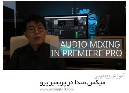 دانلود آموزش میکس صدا در پریمیر پرو - Audio Mixing In Premiere Pro