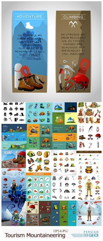 دانلود وکتور المان های کوهنوردی شامل تجهیزات، بنر تبلیغاتی، آیکون و ... - Tourism Mountaineering Climbing Equipment