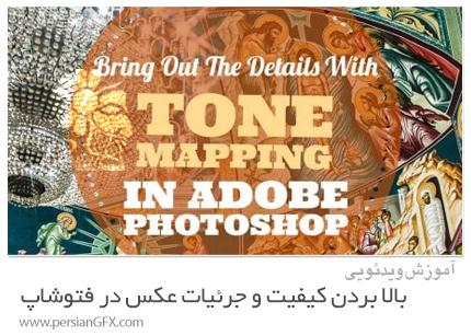 دانلود آموزش بالا بردن کیفیت و جرئیات عکس با Tone Mapping در فتوشاپ - Bring Out The Details With Tone Mapping