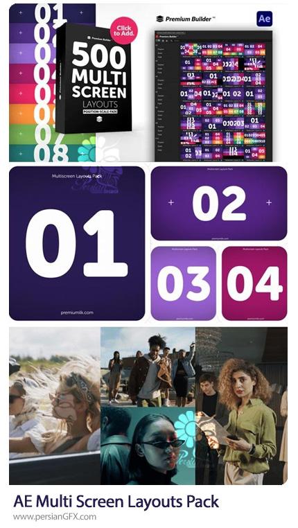 دانلود پروژه افترافکت 500 صفحه آرایی مولتی اسکرین به همراه آموزش ویدئویی - Multi Screen Layouts Pack