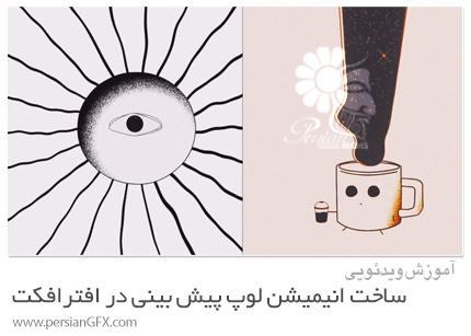 دانلود آموزش ساخت انیمیشن لوپ پیش بینی در افترافکت - Dope Loop In After Effects/ Motion Graphic