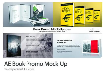 دانلود پروژه افترافکت موکاپ پرومو تبلیغاتی کتاب به همراه آموزش ویدئویی - Book Promo Mock-Up