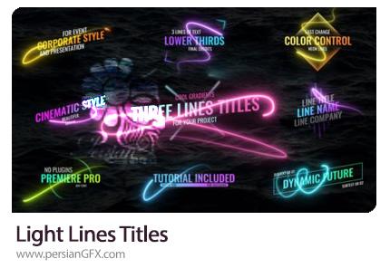 دانلود پروژه پریمیر تایتل با خطوط نئونی به همراه آموزش ویدئویی - Light Lines Titles