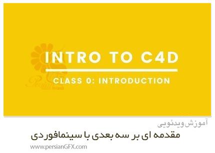 دانلود آموزش مقدمه ای بر سه بعدی با سینمافوردی - Intro To 3D With Cinema 4D