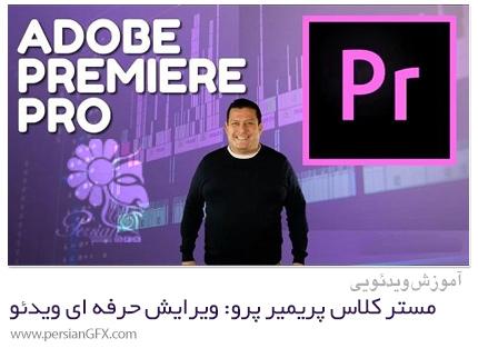 دانلود آموزش مستر کلاس پریمیر پرو: شروع ویرایش حرفه ای ویدئو - Premier Pro Masterclass: Start Editing Like A PRO