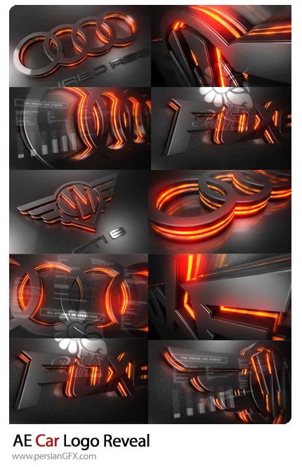دانلود پروژه افترافکت نمایش لوگوی سه بعدی با مواد مذاب به همراه آموزش ویدئویی - Car Logo Reveal