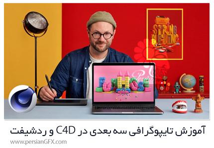 دانلود آموزش تایپوگرافی سه بعدی بازی با رنگ و حجم در سینمافوردی و ردشیفت - 3D Typography Playing With Color And Volume
