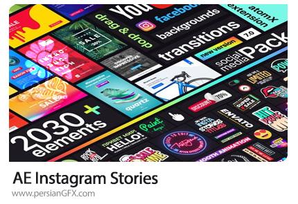 دانلود پک المان های ساخت استوری اینستاگرام - Instagram Stories