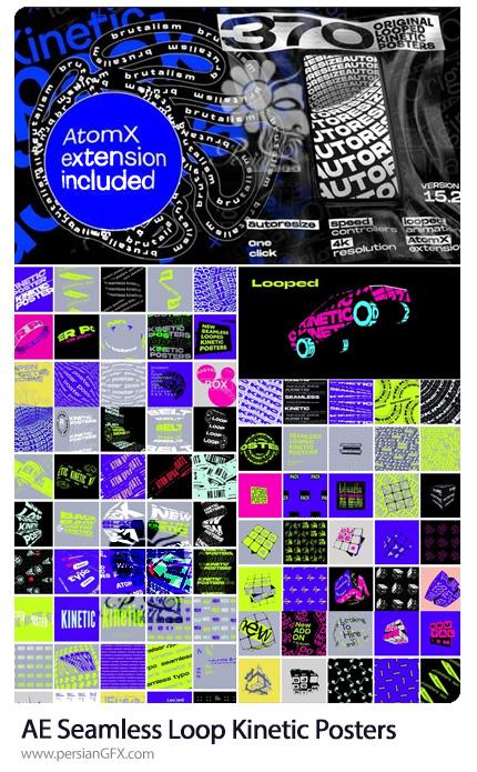 دانلود پک پوسترهای لوپ یکپارچه در افترافکت به همراه آموزش ویدئویی - Seamless Loop Kinetic Posters