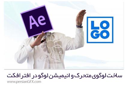 دانلود آموزش ساخت لوگوی متحرک و انیمیشن لوگو در افترافکت - Logo Animation & Logo Motion Design